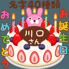 誕生日ケーキに名字を添えて3