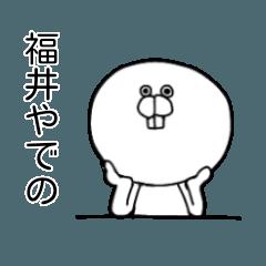 福井好きのための福井弁スタンプ