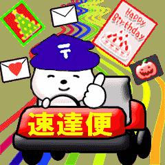 速達便♥動く郵便クマさん