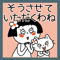 おちゃめな乙女&猫!大人女子のお返事No.2