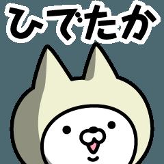 [LINEスタンプ] 【ひでたか】の名前ねこ (1)