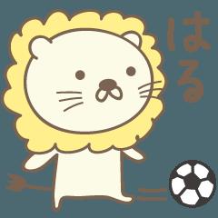 はるさんライオン Lion for Haru