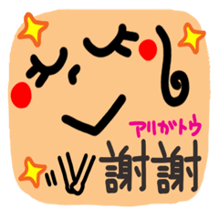 【中国語】幸せのリアクション!5