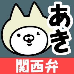 【あき】の関西弁の名前スタンプ