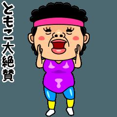 ダンシング★ともこ★ 名前スタンプ