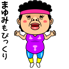 ダンシング★まゆみ★ 名前スタンプ