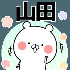 (40個入)山田の元気な敬語入り名前スタンプ