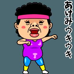ダンシング★あけみ★ 名前スタンプ