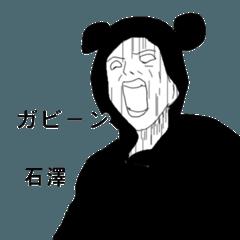 Ishizawa paku