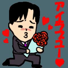 恋するサラリーマン2 暴走編