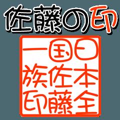 日本全国佐藤一族の印