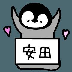 安田さんスタンプ(ペンギンVer.)