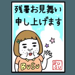 憎めないブス【夏の終わり】