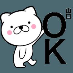 【山口】が使う主婦が作ったデカ文字ネコ