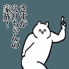 えりちゃん専用の名前スタンプ