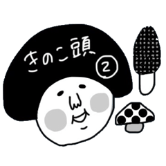 [LINEスタンプ] きのこ頭【第2弾】