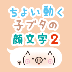 ちょい動く子ブタの顔文字2