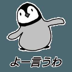 毒吐き大阪弁のペンギンのあかちゃん