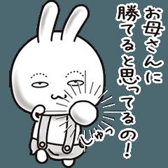 【お母さん】動くすっぴんウサギ