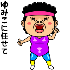 ダンシング★ゆみこ★ 名前スタンプ