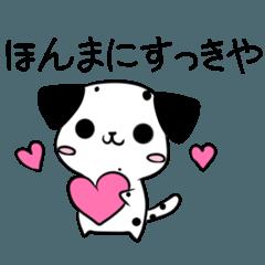 播州弁のわんこ3