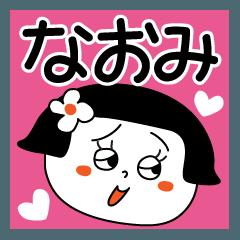 なおみちゃん専用名前スタンプ!おちゃめ!