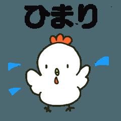 ひまりちゃんが送るスタンプ【タグ対応】