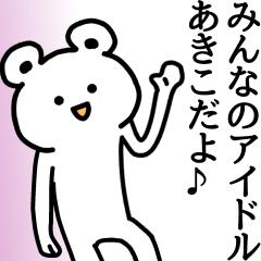 【 あきこちゃん】が使える名前スタンプ