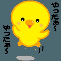 ひよこのぴよちゃん ! [3]