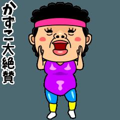 ダンシング★かずこ★ 名前スタンプ