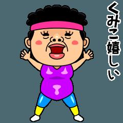 ダンシング★くみこ★ 名前スタンプ