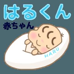 [LINEスタンプ] はるくん(赤ちゃん)専用のスタンプ (1)
