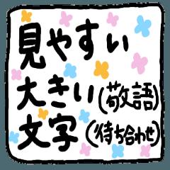 見やすい大きい文字( 待ち合わせ)(敬語2)