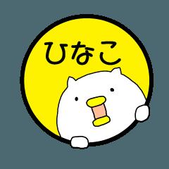 """""""ひなこ""""専用/名前スタンプ"""