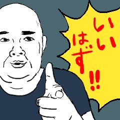 沖縄方言★おじコレ2