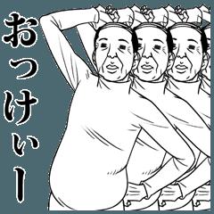 中二病オヤジ7 ~意外と使える~