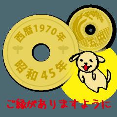 五円1970年(昭和45年)
