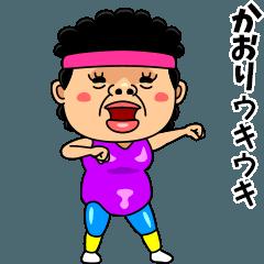 ダンシング★かおり★ 名前スタンプ