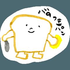 足がはえた食ぱんスタンプ2