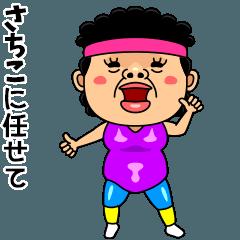 ダンシング★さちこ★ 名前スタンプ