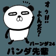 パーンダ パート24 パンダ先輩