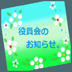 [LINEスタンプ] 役員さんが話す時に、便利な花のスタンプ。