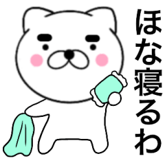 主婦が作ったデカ文字ネコ 関西弁4