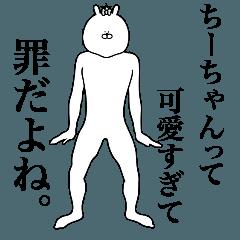 【キモ動く】ちーちゃん専用名前スタンプ