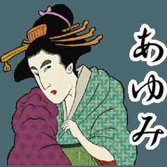 【あゆみ】浮世絵すたんぷ