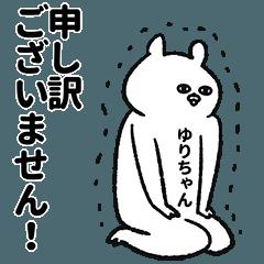ゆりちゃん専用の名前スタンプ