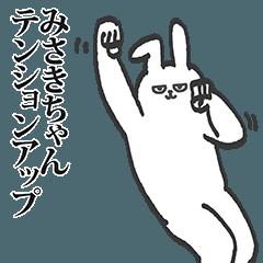 みさきちゃん専用の名前スタンプ!