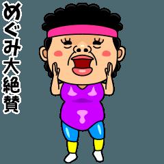 ダンシング★めぐみ★ 名前スタンプ