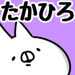 【たかひろ】専用