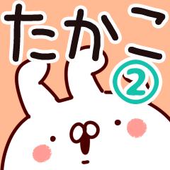 【たかこ】専用2